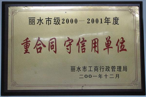 2000-2001年度重合同守信用单位.jpg
